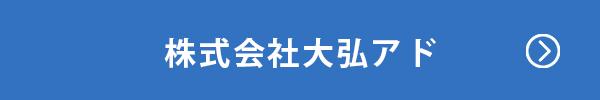 大弘アド大阪